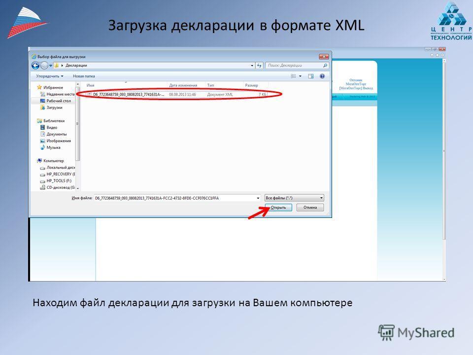 Загрузка декларации в формате XML Находим файл декларации для загрузки на Вашем компьютере