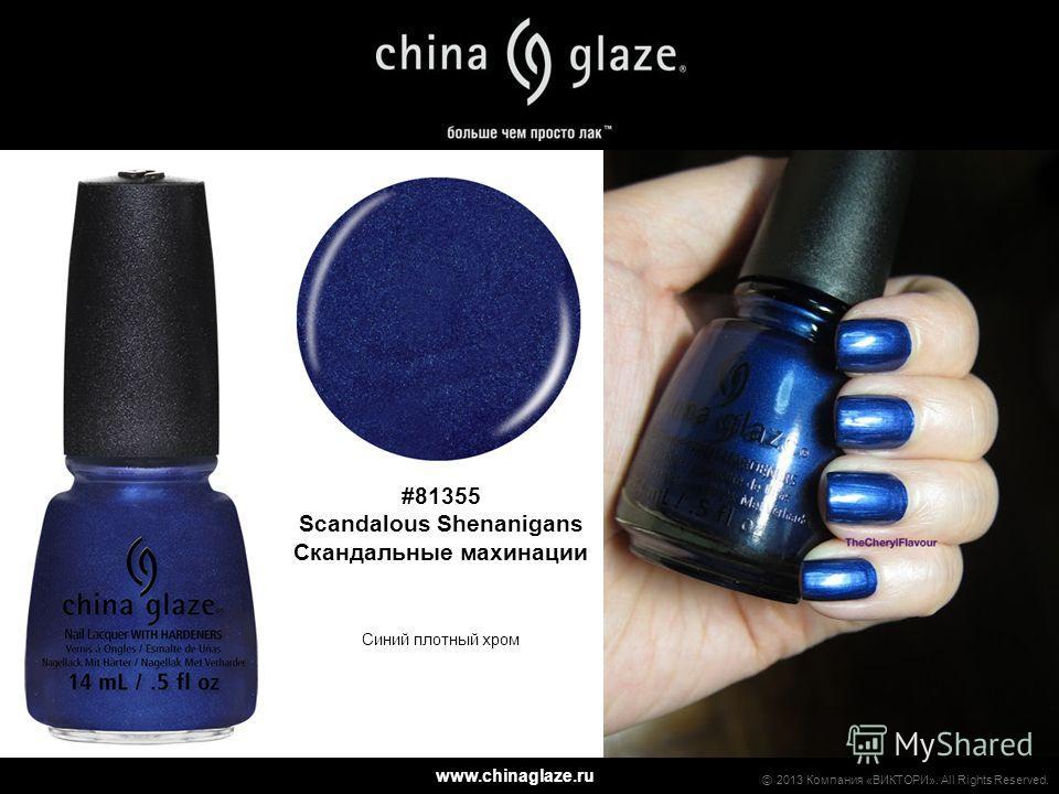 www.chinaglaze.ru 2013 Компания «ВИКТОРИ». All Rights Reserved. #81355 Scandalous Shenanigans Скандальные махинации Синий плотный хром