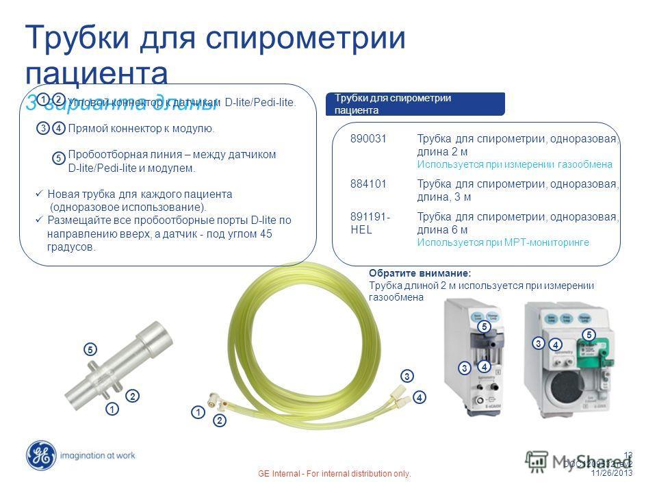 13 DOC1209532 rev2 11/26/2013 GE Internal - For internal distribution only. Трубки для спирометрии пациента 3 варианта длины 890031Трубка для спирометрии, одноразовая, длина 2 м Используется при измерении газообмена 884101Трубка для спирометрии, одно