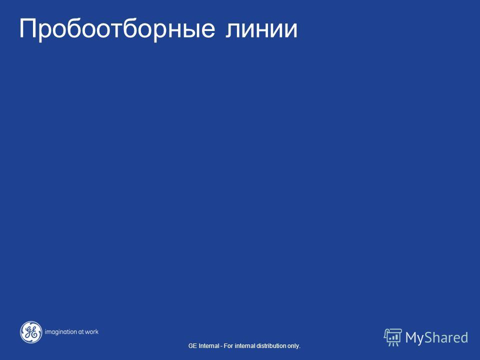 GE Internal - For internal distribution only. Пробоотборные линии