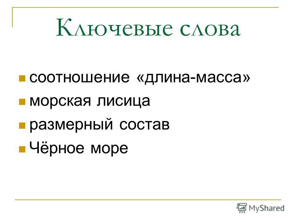 Ключевые слова соотношение «длина-масса» морская лисица размерный состав Чёрное море