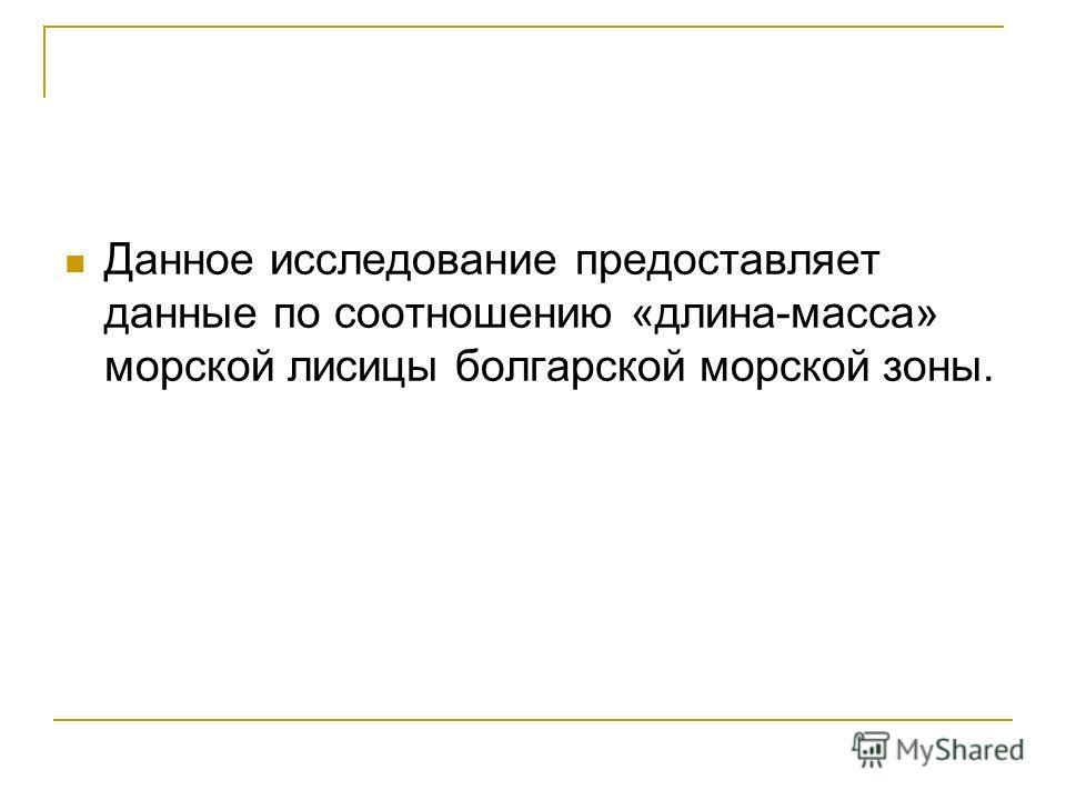 Данное исследование предоставляет данные по соотношению «длина-масса» морской лисицы болгарской морской зоны.