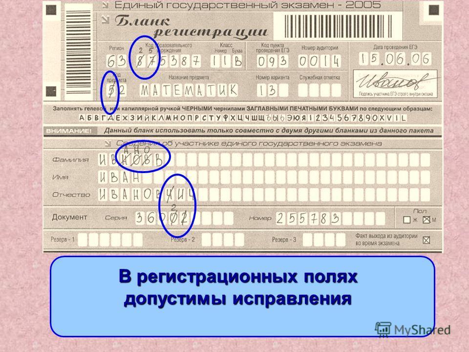 В регистрационных полях допустимы исправления
