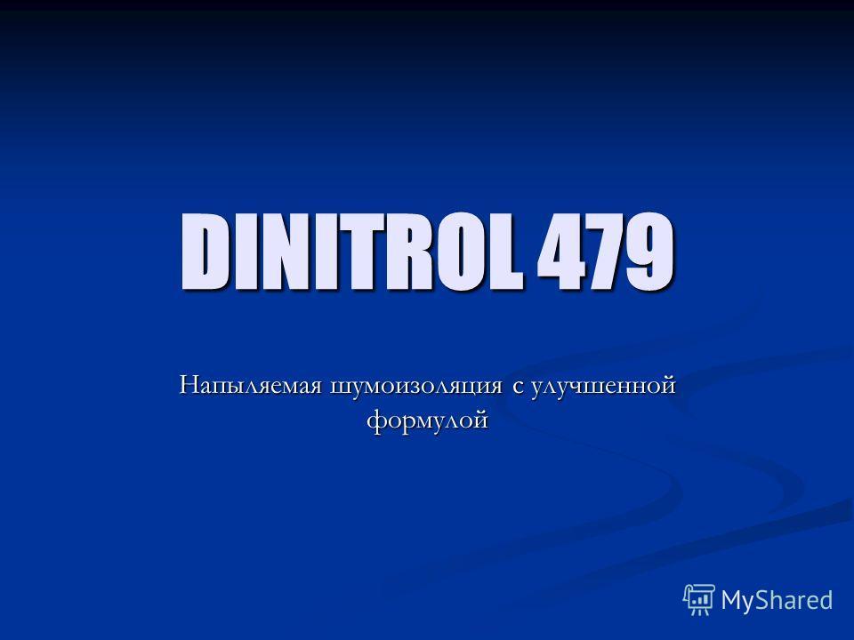 DINITROL 479 Напыляемая шумоизоляция с улучшенной формулой