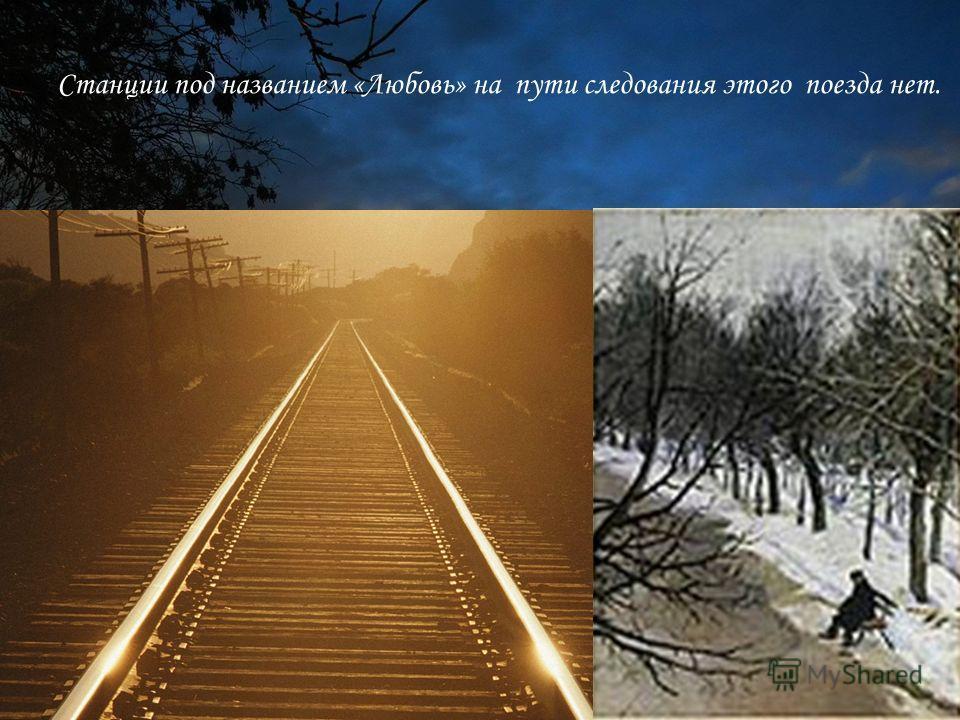 Станции под названием «Любовь» на пути следования этого поезда нет.