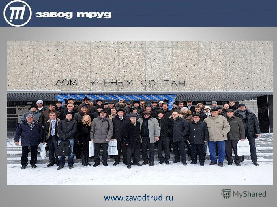 www.zavodtrud.ru