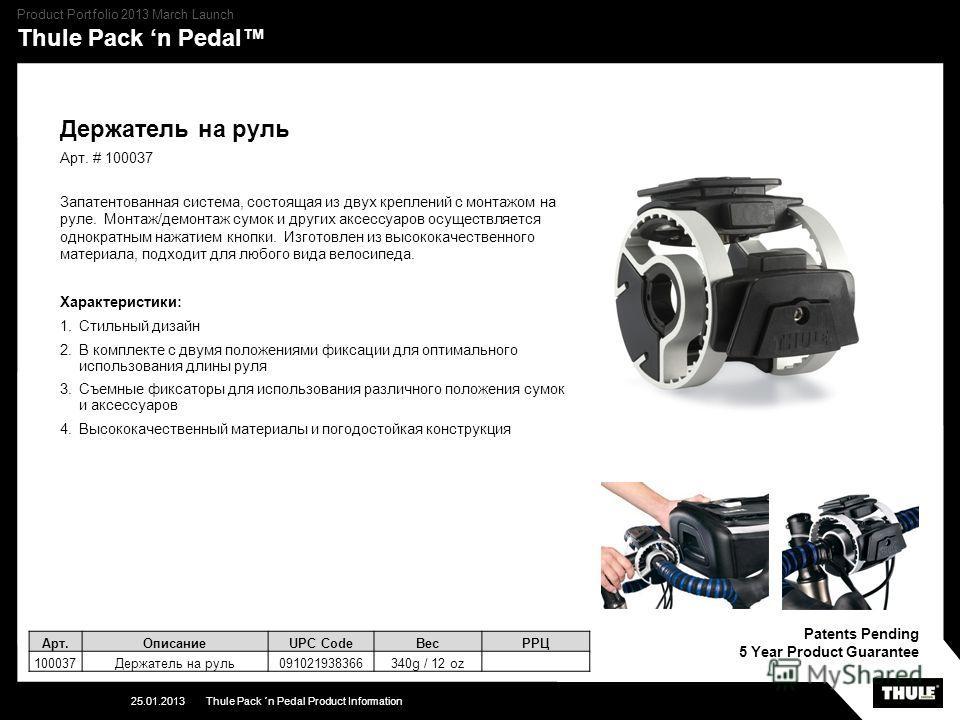 Thule Pack n Pedal Держатель на руль Арт. # 100037 Запатентованная система, состоящая из двух креплений с монтажом на руле. Монтаж/демонтаж сумок и других аксессуаров осуществляется однократным нажатием кнопки. Изготовлен из высококачественного матер