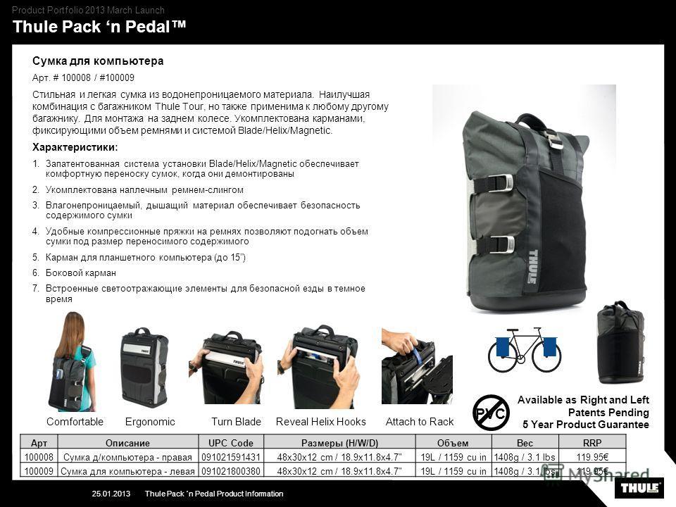 Thule Pack n Pedal Сумка для компьютера Арт. # 100008 / #100009 Стильная и легкая сумка из водонепроницаемого материала. Наилучшая комбинация с багажником Thule Tour, но также применима к любому другому багажнику. Для монтажа на заднем колесе. Укомпл