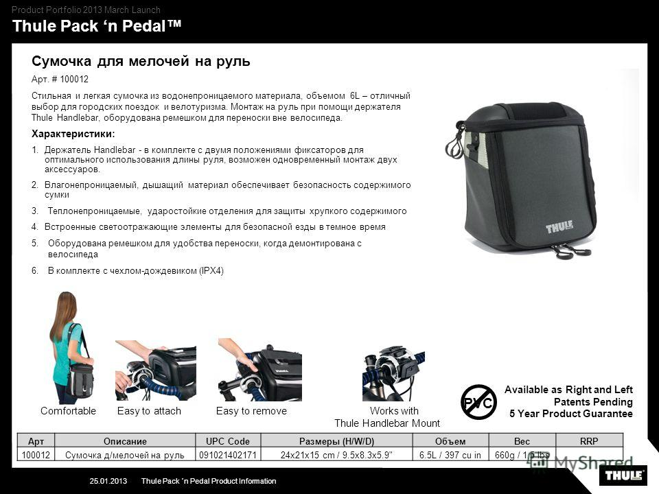 Thule Pack n Pedal Comfortable Easy to attach Easy to remove Works with Thule Handlebar Mount Available as Right and Left Patents Pending 5 Year Product Guarantee PVC 25.01.2013 Thule Pack ´n Pedal Product Information Product Portfolio 2013 March Lau
