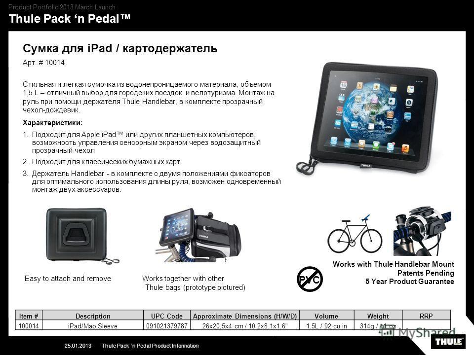 Thule Pack n Pedal Сумка для iPad / картодержатель Арт. # 10014 Стильная и легкая сумочка из водонепроницаемого материала, объемом 1,5 L – отличный выбор для городских поездок и велотуризма. Монтаж на руль при помощи держателя Thule Handlebar, в комп