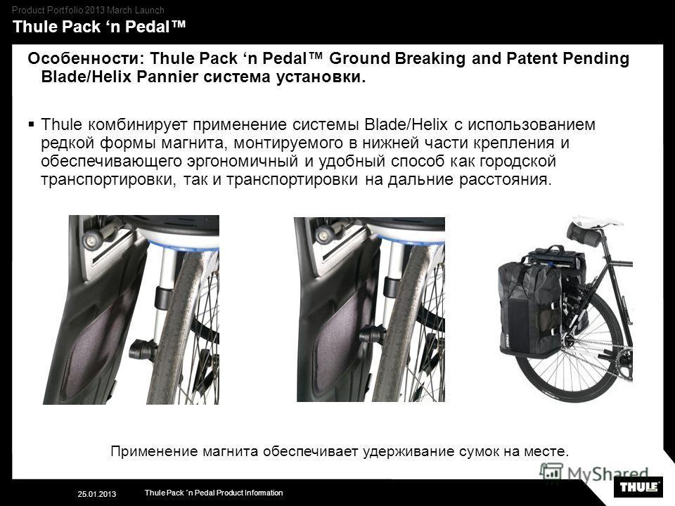 Thule Pack n Pedal Особенности: Thule Pack n Pedal Ground Breaking and Patent Pending Blade/Helix Pannier система установки. Thule комбинирует применение системы Blade/Helix с использованием редкой формы магнита, монтируемого в нижней части крепления