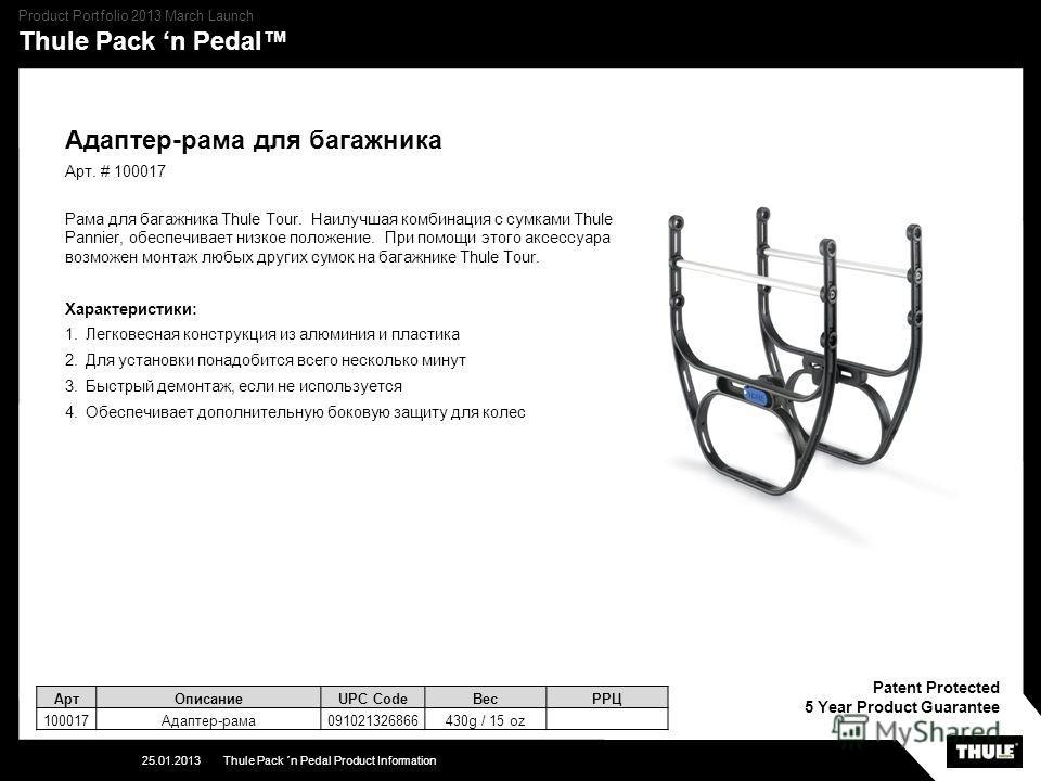 Thule Pack n Pedal Адаптер-рама для багажника Арт. # 100017 Рама для багажника Thule Tour. Наилучшая комбинация с сумками Thule Pannier, обеспечивает низкое положение. При помощи этого аксессуара возможен монтаж любых других сумок на багажнике Thule