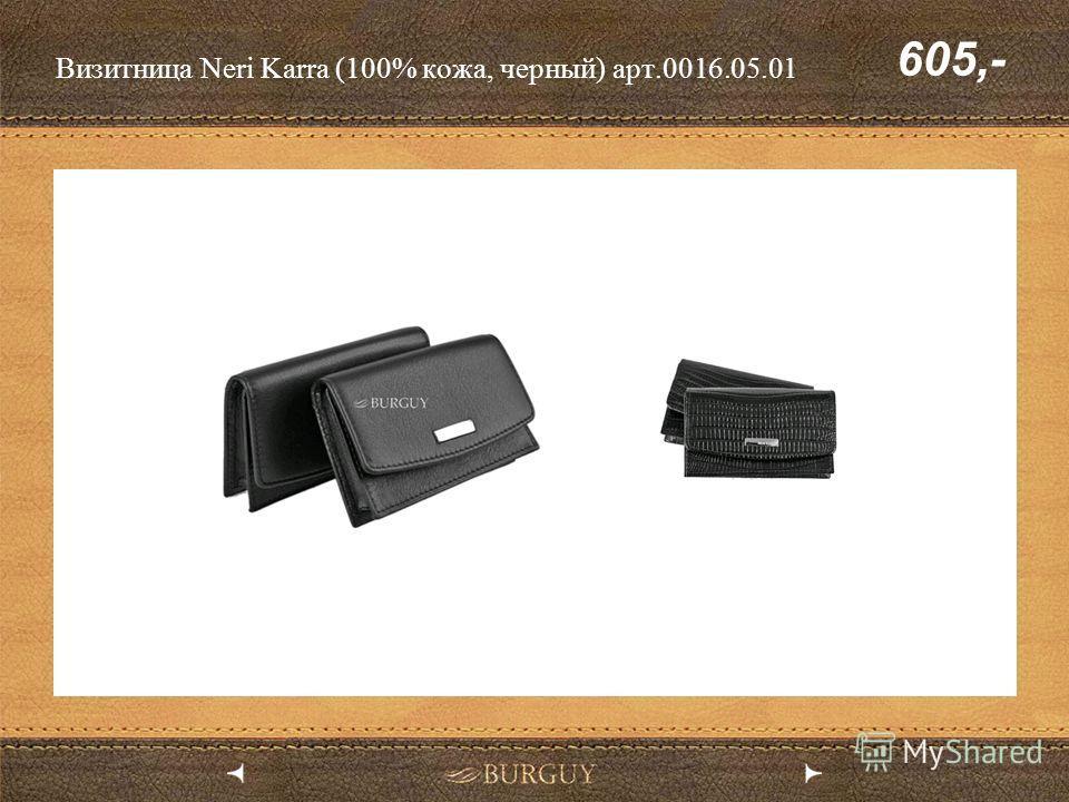 Визитница Neri Karra (100% кожа, черный) арт.0016.05.01 605,-