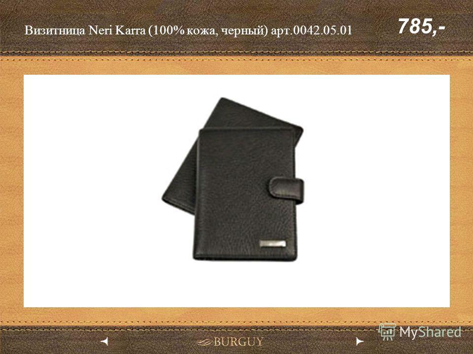 Визитница Neri Karra (100% кожа, черный) арт.0042.05.01 785,-
