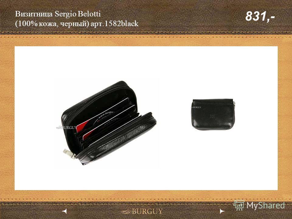 Визитница Sergio Belotti (100% кожа, черный) арт.1582black 831,-