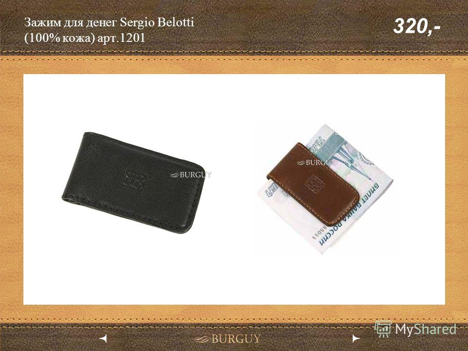 Зажим для денег Sergio Belotti (100% кожа) арт.1201 320,-