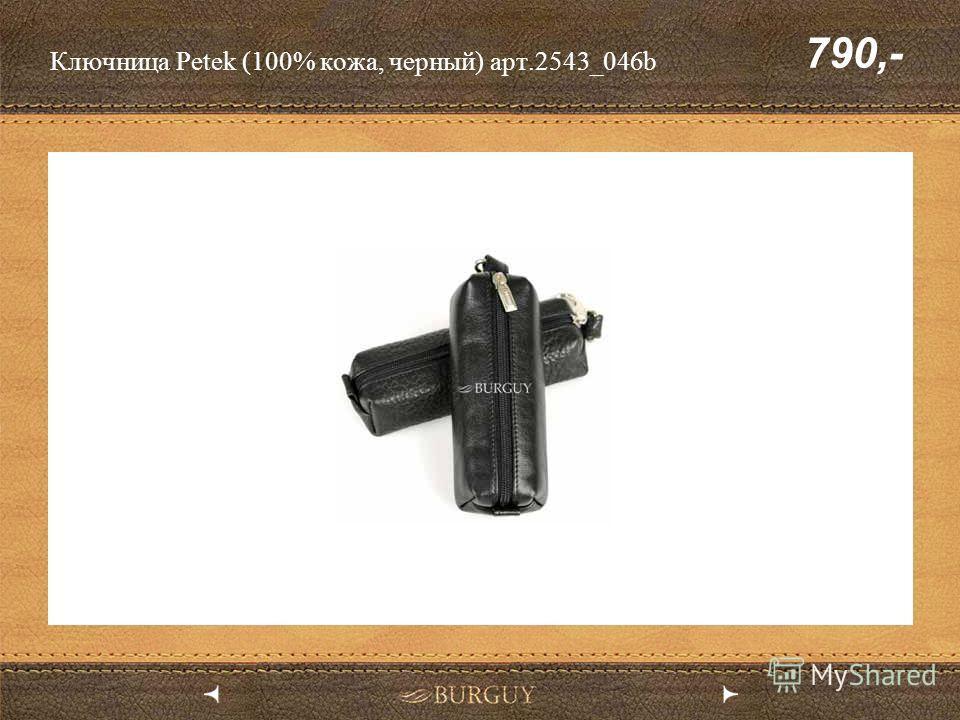 Ключница Petek (100% кожа, черный) арт.2543_046b 790,-