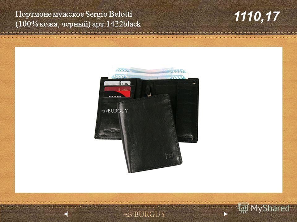 Портмоне мужское Sergio Belotti (100% кожа, черный) арт.1422black 1110,17
