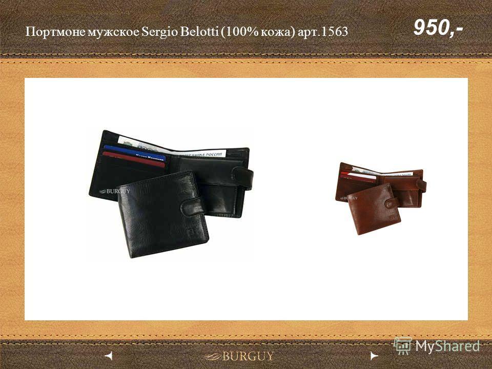 Портмоне мужское Sergio Belotti (100% кожа) арт.1563 950,-