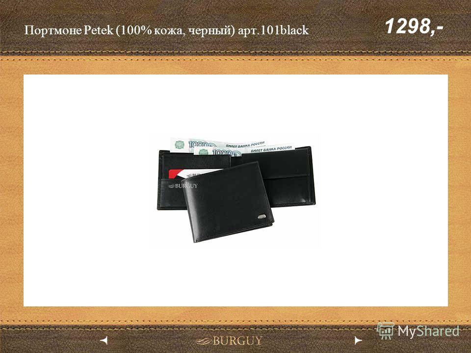 Портмоне Petek (100% кожа, черный) арт.101black 1298,-