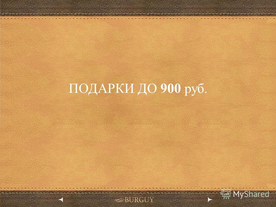ПОДАРКИ ДО 900 руб.