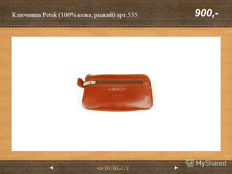 Ключница Petek (100% кожа, рыжий) арт.535 900,-