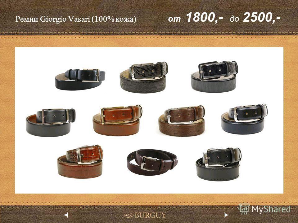 Ремни Giorgio Vasari (100% кожа) от 1800,- до 2500,-
