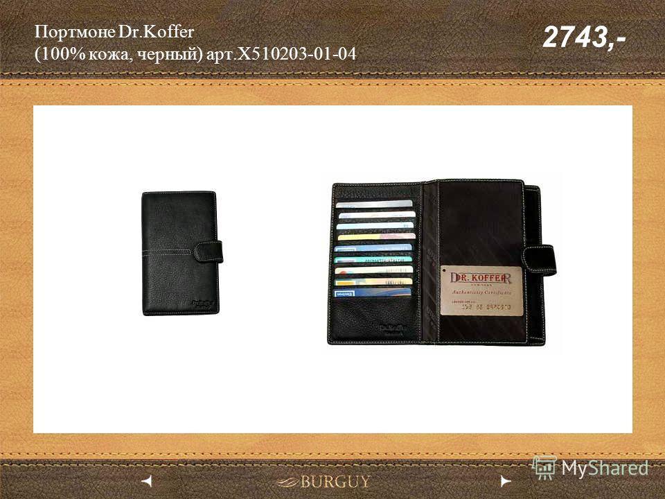 Портмоне Dr.Koffer (100% кожа, черный) арт.X510203-01-04 2743,-