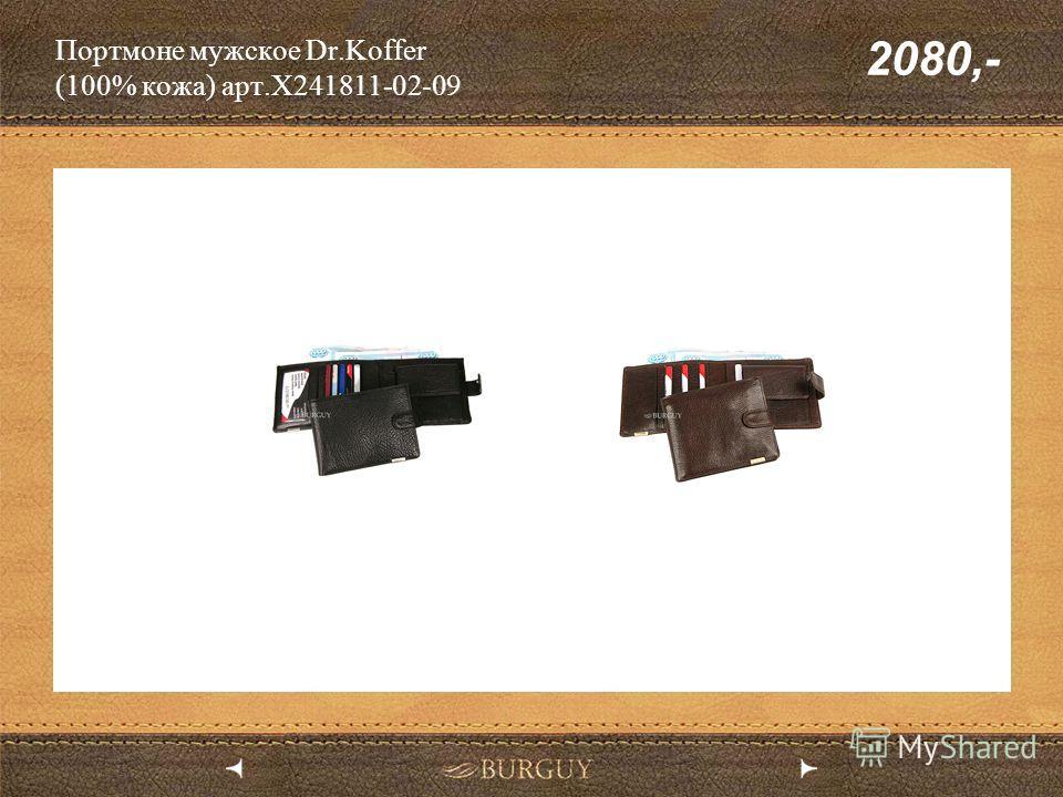 Портмоне мужское Dr.Koffer (100% кожа) арт.X241811-02-09 2080,-