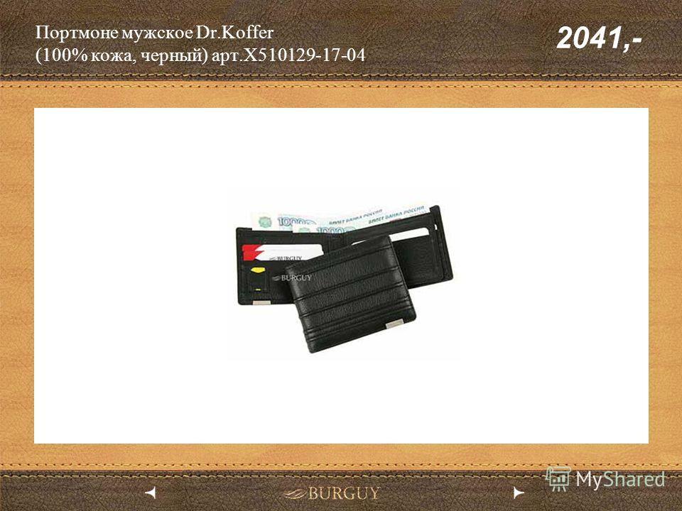 Портмоне мужское Dr.Koffer (100% кожа, черный) арт.X510129-17-04 2041,-