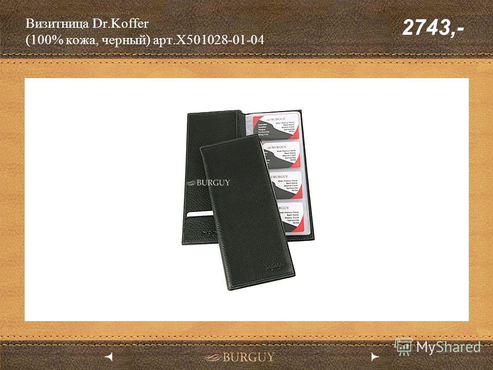 Визитница Dr.Koffer (100% кожа, черный) арт.X501028-01-04 2743,-