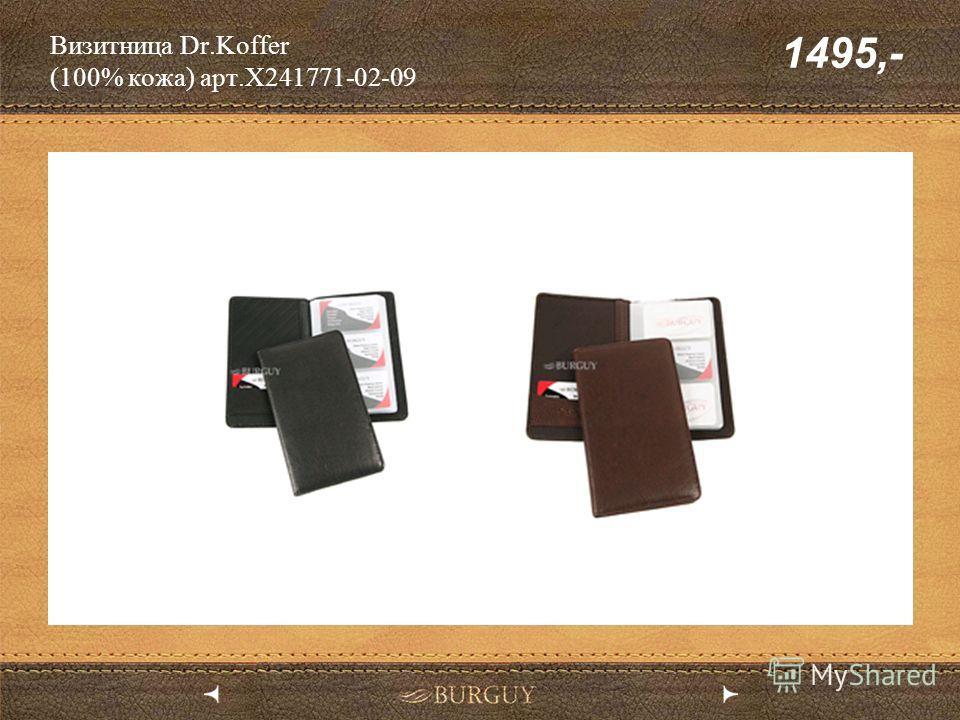 Визитница Dr.Koffer (100% кожа) арт.X241771-02-09 1495,-