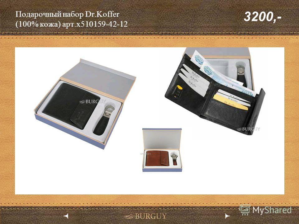 Подарочный набор Dr.Koffer (100% кожа) арт.x510159-42-12 3200,-