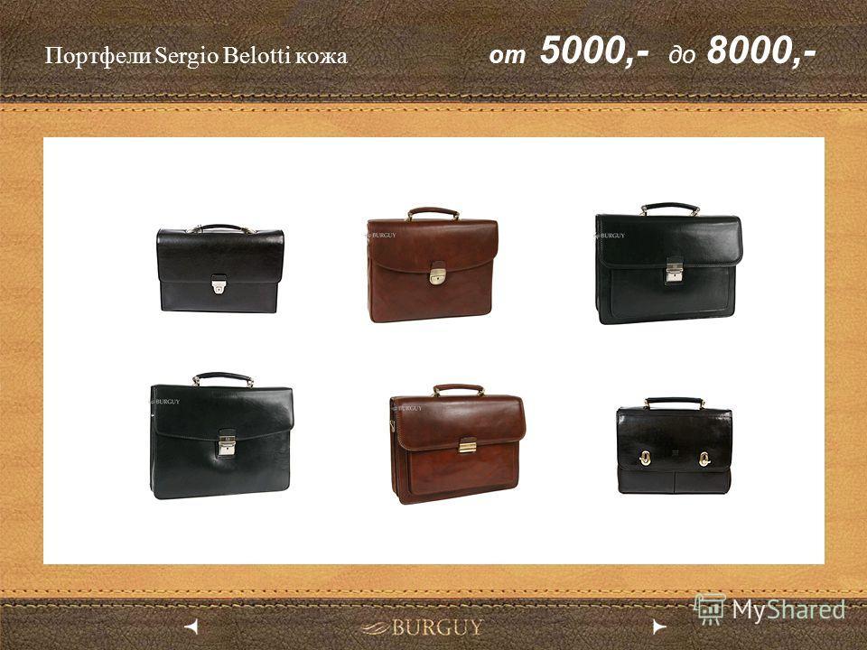 Портфели Sergio Belotti кожа от 5000,- до 8000,-