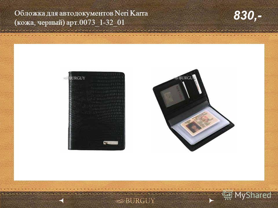 Обложка для автодокументов Neri Karra (кожа, черный) арт.0073_1-32_01 830,-