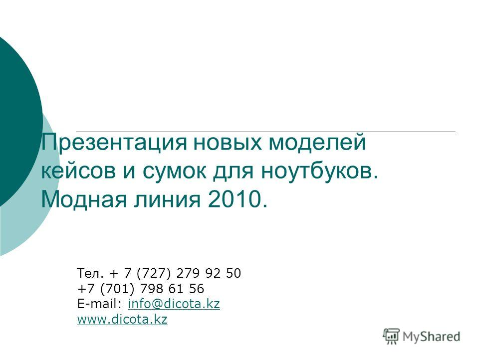 Презентация новых моделей кейсов и сумок для ноутбуков. Модная линия 2010. Тел. + 7 (727) 279 92 50 +7 (701) 798 61 56 E-mail: info@dicota.kzinfo@dicota.kz www.dicota.kz