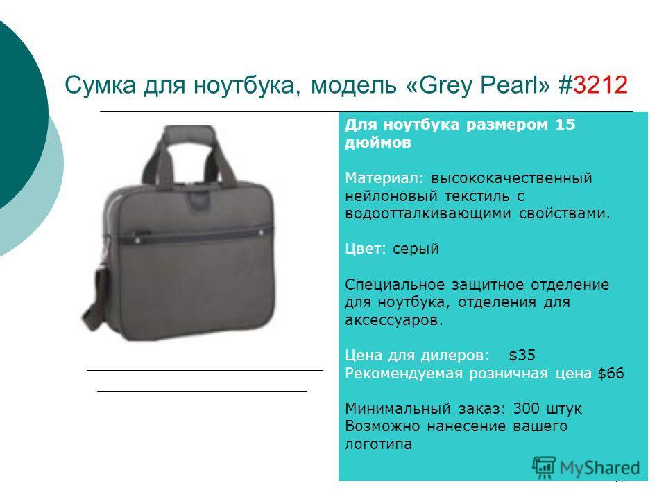 17 Сумка для ноутбука, модель «Grey Pearl» #3212 Для ноутбука размером 15 дюймов Материал: высококачественный нейлоновый текстиль с водоотталкивающими свойствами. Цвет: серый Специальное защитное отделение для ноутбука, отделения для аксессуаров. Цен
