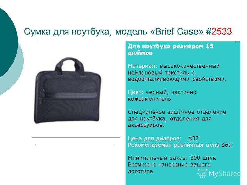 18 Сумка для ноутбука, модель «Brief Case» #2533 Для ноутбука размером 15 дюймов Материал: высококачественный нейлоновый текстиль с водоотталкивающими свойствами. Цвет: черный, частично кожзаменитель Специальное защитное отделение для ноутбука, отдел