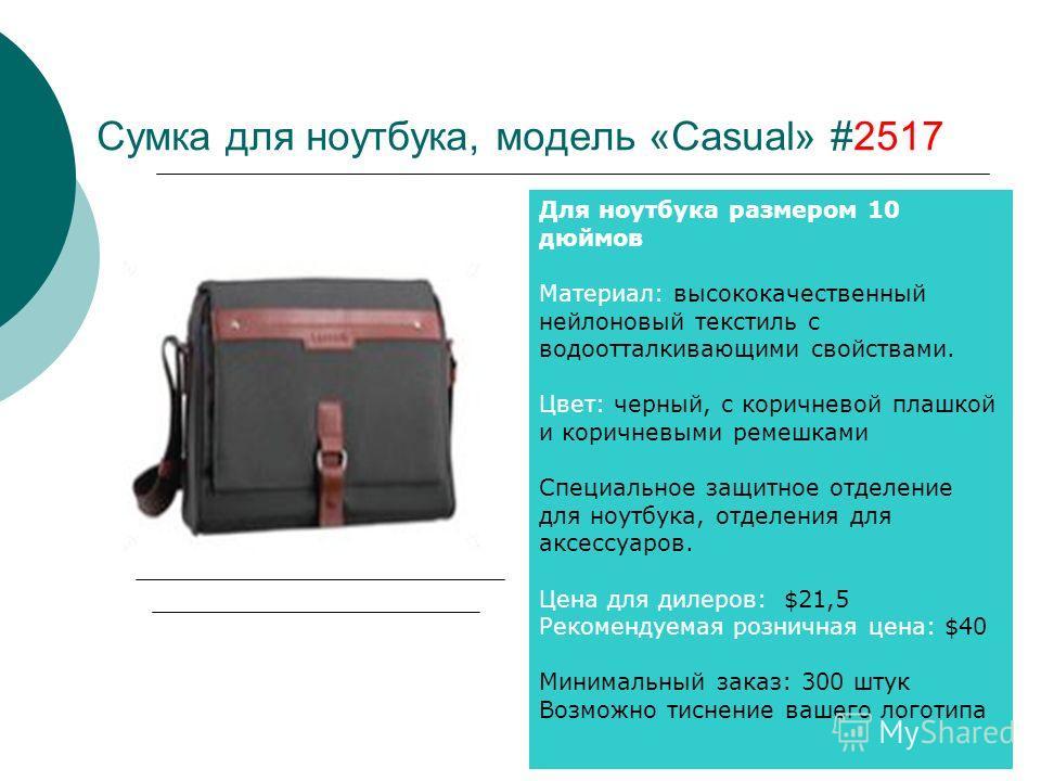 3 Сумка для ноутбука, модель «Casual» #2517 Для ноутбука размером 10 дюймов Материал: высококачественный нейлоновый текстиль с водоотталкивающими свойствами. Цвет: черный, с коричневой плашкой и коричневыми ремешками Специальное защитное отделение дл
