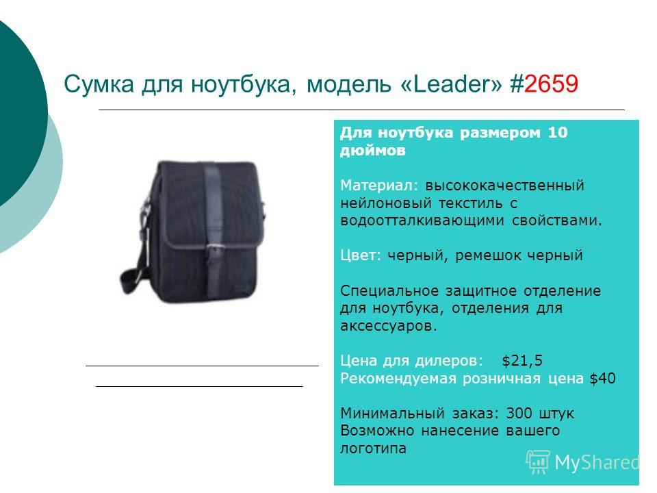 6 Сумка для ноутбука, модель «Leader» #2659 Для ноутбука размером 10 дюймов Материал: высококачественный нейлоновый текстиль с водоотталкивающими свойствами. Цвет: черный, ремешок черный Специальное защитное отделение для ноутбука, отделения для аксе