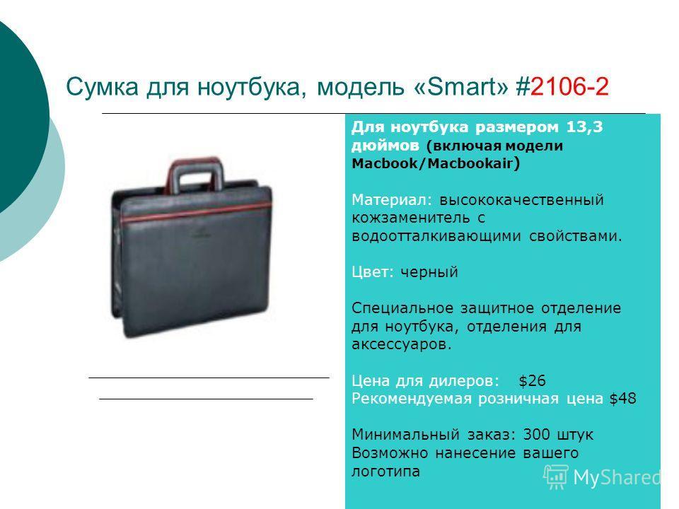 7 Сумка для ноутбука, модель «Smart» #2106-2 Для ноутбука размером 13,3 дюймов (включая модели Macbook/Macbookair ) Материал: высококачественный кожзаменитель с водоотталкивающими свойствами. Цвет: черный Специальное защитное отделение для ноутбука,
