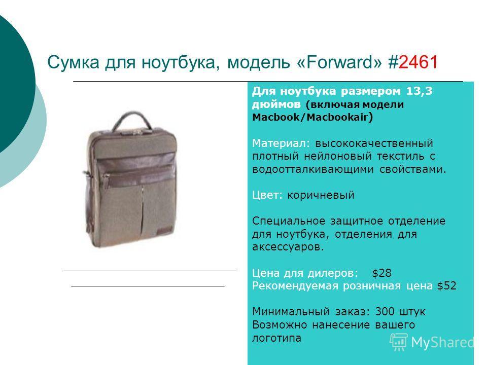 9 Сумка для ноутбука, модель «Forward» #2461 Для ноутбука размером 13,3 дюймов (включая модели Macbook/Macbookair ) Материал: высококачественный плотный нейлоновый текстиль с водоотталкивающими свойствами. Цвет: коричневый Специальное защитное отделе