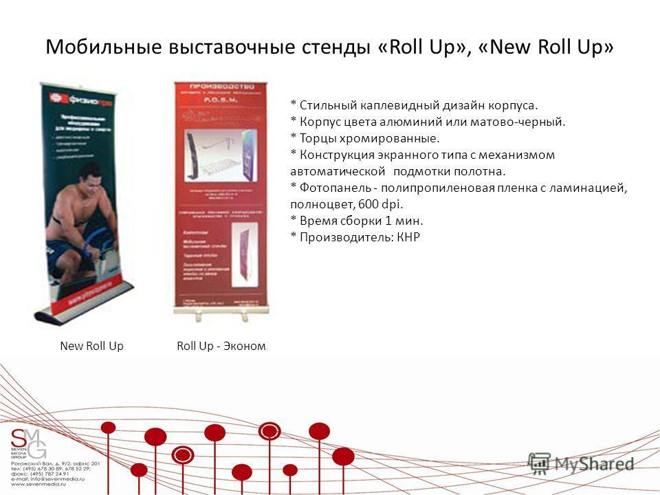 Мобильные выставочные стенды «Roll Up», «New Roll Up» New Roll UpRoll Up - Эконом * Стильный каплевидный дизайн корпуса. * Корпус цвета алюминий или матово-черный. * Торцы хромированные. * Конструкция экранного типа с механизмом автоматической подмот