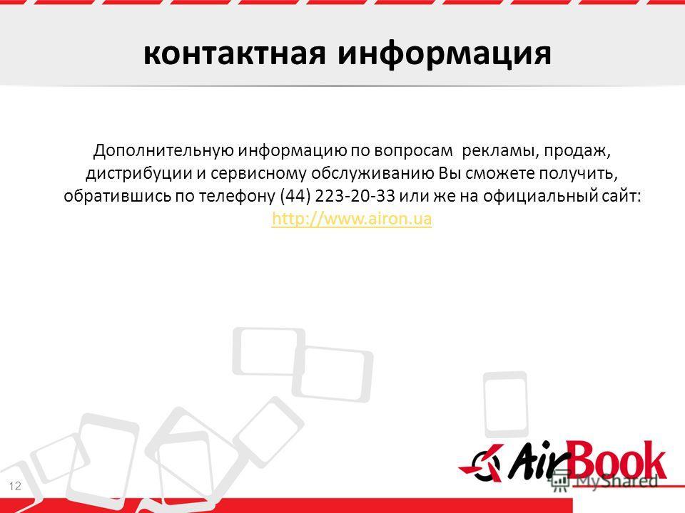 контактная информация Дополнительную информацию по вопросам рекламы, продаж, дистрибуции и сервисному обслуживанию Вы сможете получить, обратившись по телефону (44) 223-20-33 или же на официальный сайт: http://www.airon.ua http://www.airon.ua 12