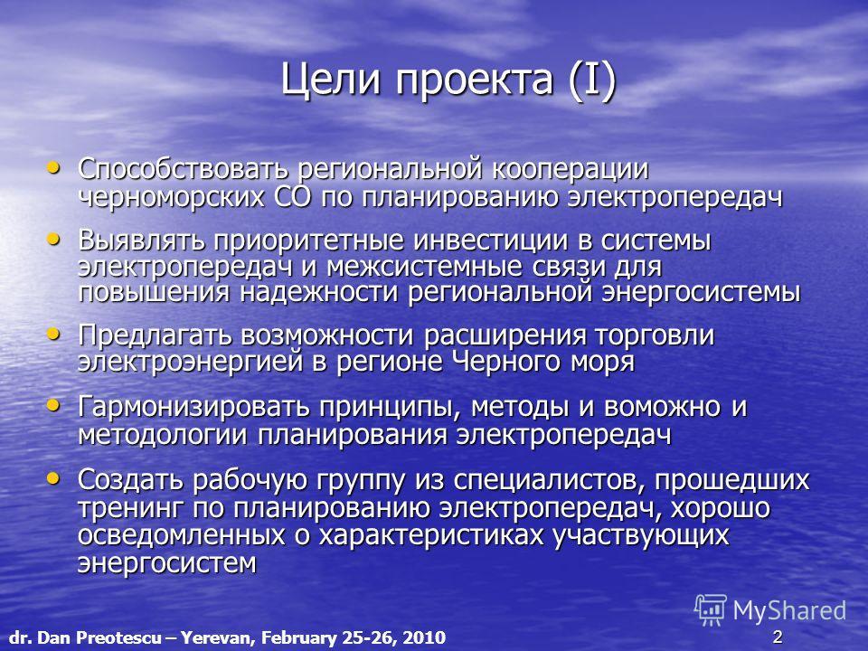 dr. Dan Preotescu – Yerevan, February 25-26, 2010 2 Цели проекта (I) Способствовать региональной кооперации черноморских СО по планированию электропередач Способствовать региональной кооперации черноморских СО по планированию электропередач Выявлять