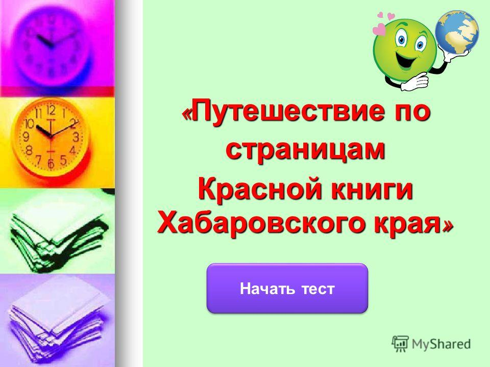Начать тест « Путешествие по страницам Красной книги Хабаровского края »