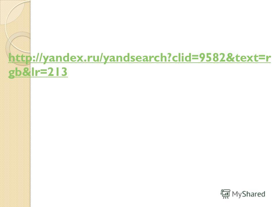 http://yandex.ru/yandsearch?clid=9582&text=r gb&lr=213