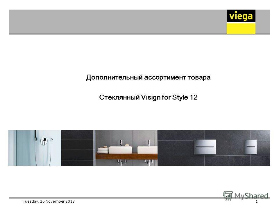 1Tuesday, 26 November 2013 Дополнительный ассортимент товара Стеклянный Visign for Style 12