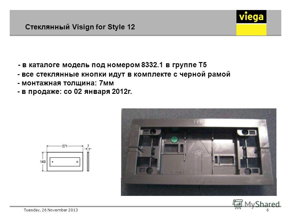 6Tuesday, 26 November 2013 Стеклянный Visign for Style 12 - в каталоге модель под номером 8332.1 в группе Т5 - все стеклянные кнопки идут в комплекте с черной рамой - монтажная толщина: 7мм - в продаже: со 02 января 2012г.