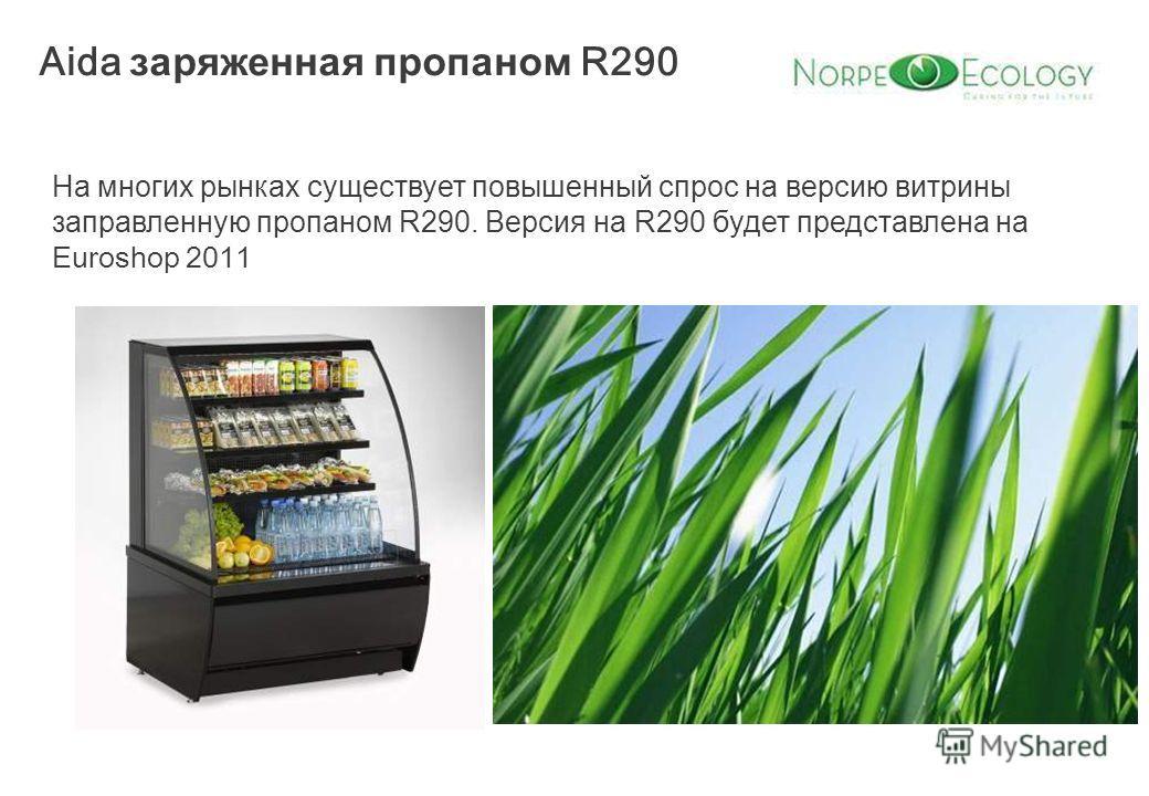 Aida заряженная пропаном R290 На многих рынках существует повышенный спрос на версию витрины заправленную пропаном R290. Версия на R290 будет представлена на Euroshop 2011